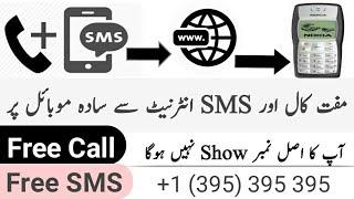 free call and sms tracker login - 免费在线视频最佳电影电视节目