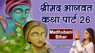 श्रीमद भागवत कथा पार्ट 26 - Madhubani Bihar  Bhagwat Katha Devi Chitralekhaji
