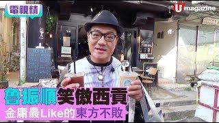 【#電視精】 魯振順笑傲西貢 金庸最like的東方不敗!