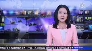 【环球直击】川普G20决定是否加税/五毛大量失踪/脸书禁华为预装APP/(6月7日完整版(2)