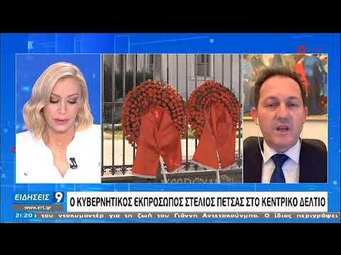 Σ.Πέτσας | Ο Κυβερνητικός Εκπρόσωπος στο Κεντρικό Δελτίο της ΕΡΤ | 16/11/2020 | ΕΡΤ