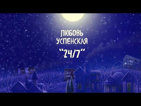 Любовь Успенская - 24/7 (Face cover) 2018