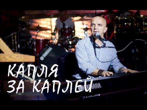 Александр Шоуа - Капля за каплей