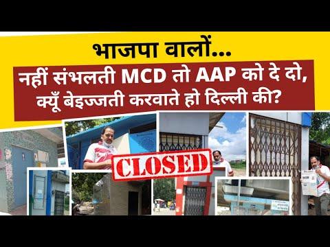 BJP वालों...नहीं संभलती MCD तो AAP को दे दो, क्यूँ बेइज्जती करवाते हो Delhi की? - Saurabh Bharadwaj