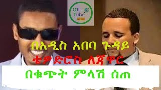 Alfa Tube: የቴዎድሮስ እና የጃዋር ፍጥጫ : Tewodros and Jawar : አልፋ ቲዩብ