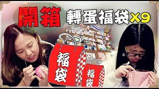 【Annie】open lots of surprise grab bags! what are inside? (wrap a surprise grab bag for youXDD)