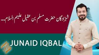 SUBH-E-NOOR | Shehzadgan Hazrat Muslim Bin Aqeel Aleh Salam  | 23 July 2021