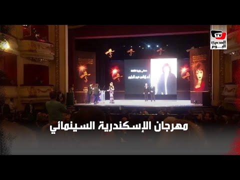 فاعليات افتتاح النسخة الخامسة والثلاثين من مهرجان الإسكندرية السينمائي الدولي