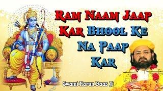 Bhaktmal Katha || Ram Naam Jaap Kar Bhool Ke Na Paap Kar || Swami Karun Daas