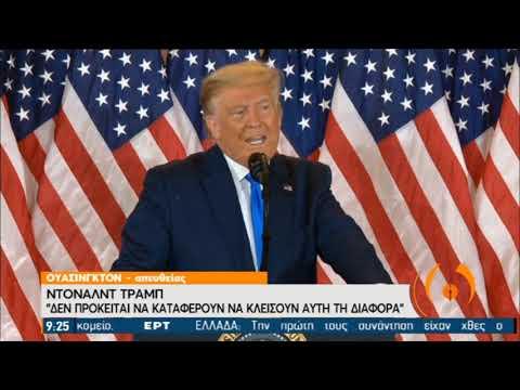 Donald Trump | Δηλώσεις του Αμερικανού Προέδρου για τα πρώτα αποτελέσματα | 04/11/2020 | ΕΡΤ