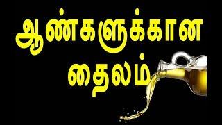 ஆண்களுக்கான தைலம் | cell no 9791108830 | channel art india