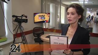 Победа в конкурсе по освещению межэтнической и межконфессиональной тематики в СМИ РТ (18.09.2018)