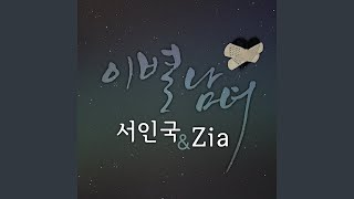 Seo In-guk - Loved you (feat. Zia)