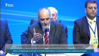 Пресс-конференция в Астане по итогам переговоров по Сирии / Астанадағы Сирия жөніндегі келіссөздер