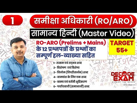 RO ARO (समीक्षा अधिकारी) Old Questions || UPPSC RO/ARO All previous year solved papers general hindi