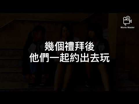 109年微電影特優-與妳的差距(龍門國中)