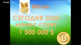 Rcoin USA 05.12 - Перспективы построения международного бизнеса в компании Rсoin International