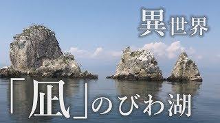 【沖島 もんて便り】凪のびわ湖
