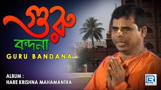 Guru Bandana | গুরু বন্দনা | Bangla Krishna Bhajan | Ram Kanai Das | Beethoven Records | Devotional