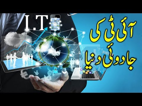 I.T - Information Technology - Information Technology Jobs - Uses Of Information Technology