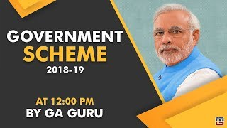 Government Scheme 2018-19 | General Awareness | All Competitive Exams | 12:00 pm