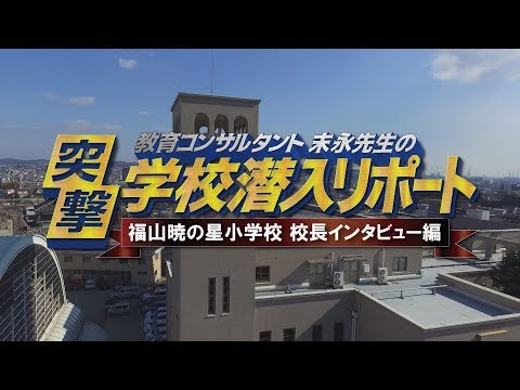 Fukuyamaakatsukinohoshi Elementary School