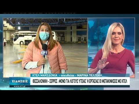 Πρώτη ημέρα lockdown στη Θεσσαλονίκη-Τι αλλάζει στα δρομολόγια των ΚΤΕΛ | 3/11/2020 | ΕΡΤ