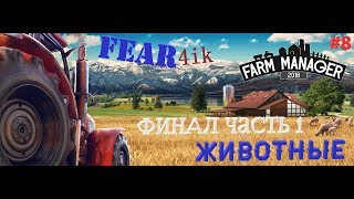 ФИНАЛ ФЕРМЫ часть 1. Все о животных   #8   FARM MANAGER 2018