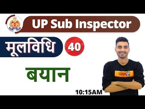 Class-40|| UP Sub Inspector 2019 | मूलविधि || By Vivek Sir || बयान