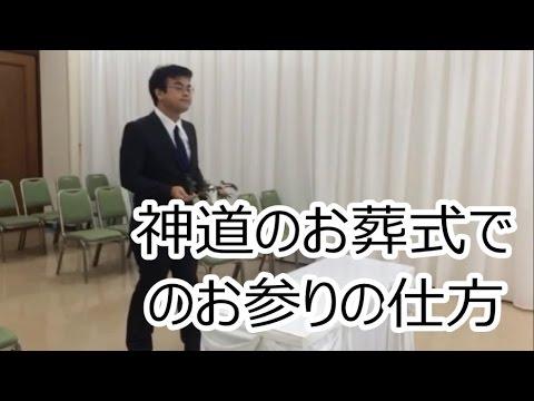 葬儀葬式ch 「玉串奉奠、30秒で分かる神道の葬儀でお参りのしかた」