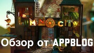 Lumino City обзор мобильной игры от AppBlog (iOS)