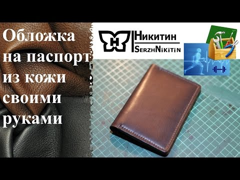Обложка на паспорт из кожи своими руками