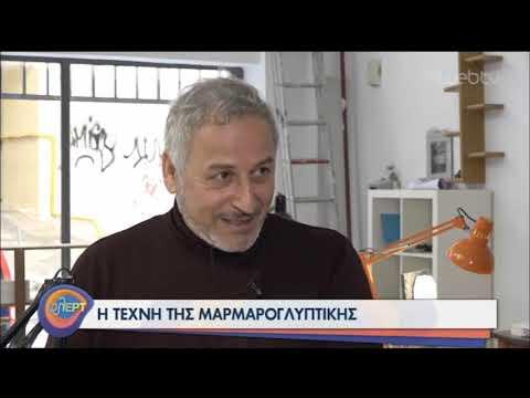 Η τέχνη της μαρμαρογλυπτικής και τα μυστικά της   19/06/2020   ΕΡΤ