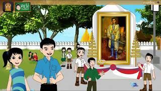 สื่อการเรียนการสอน พระมหากษัตริย์ไทย ป.5 ภาษาไทย