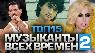 ТОП15 МУЗЫКАНТОВ ВСЕХ ВРЕМЁН (часть 2/3)