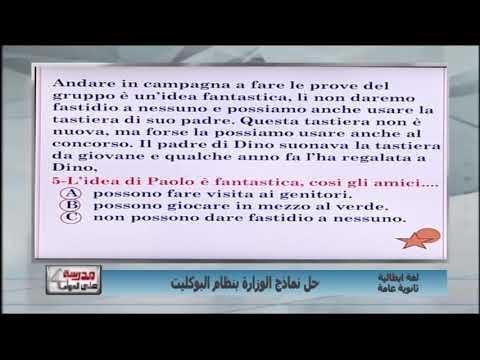 لغة إيطالية 3 ثانوي ( إجابة البوكليت الاسترشادي الأول 2019 موقع الوزارة ) أ إيناس سعد  06-04-2019