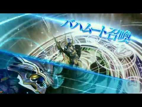 【DISSIDIA FINAL FANTASY】召喚獣:バハムート
