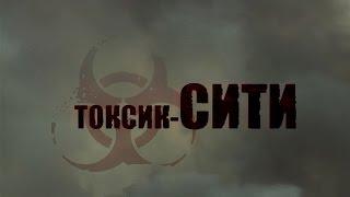Токсик-сити