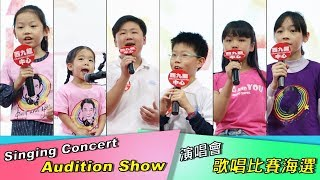 西九龍中心SAYMusic演唱會歌唱比賽海選? Open audition for SAYMusic Singing Contest in our upcoming Mini Concerts