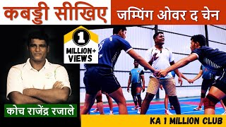 Learn Kabaddi Jump Over The Chain Skills | From NIS Coach Rajendra Rajale | Kabaddi Adda Originals