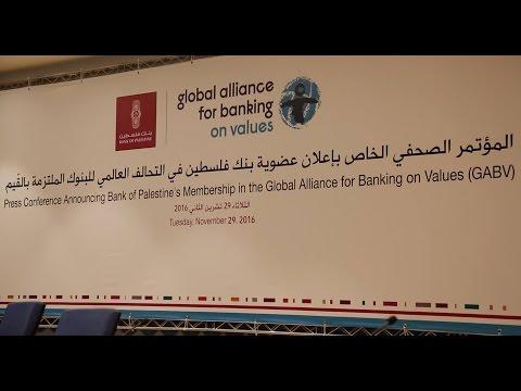 فيديو: إعلان عضوية بنك فلسطين في التحالف العالمي للبنوك