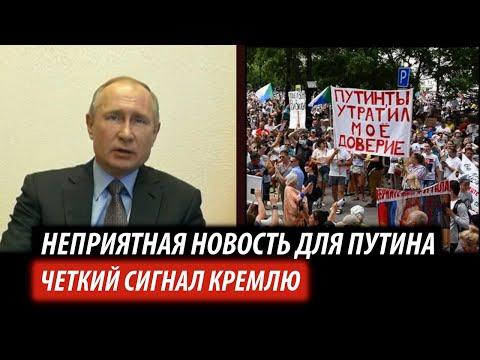 Неприятная новость для Путина. Четкий сигнал Кремлю