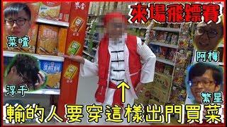 【臨時性起】買菜前比場飛鏢 輸的穿特級廚師去!!!【菜喳】