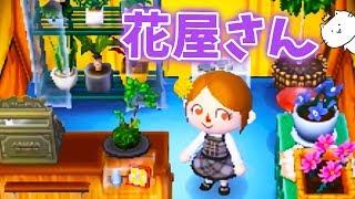 村に花を売りに来る花屋さんが可愛すぎる!マイデザも自然も生かした村「こもれび村」に夢でいってきた!とびだせどうぶつの森amiibo+実況プレイ