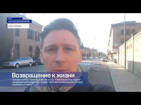 Актуально Псков / 22.05.2020