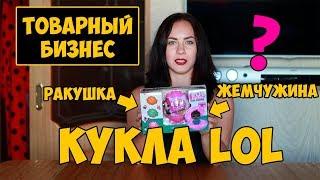 Кукла Лол Жемчужина Ракушка. Товарный Бизнес 2018-2019