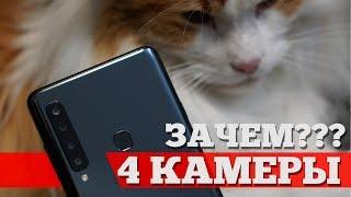 Первый смартфон с 4-мя камерами? Обзор Samsung Galaxy A9