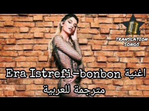 اغنية Era Istrefi - Bonbon مترجمة للعربية