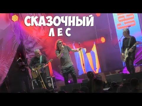 Сергей Галанин и гр. СерьГа - Сказочный лес, Владивосток, 2019.