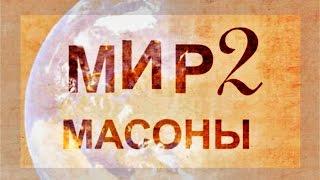 Матрица Информационного Развития-2.  Масоны